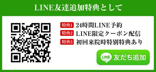 line友達追加