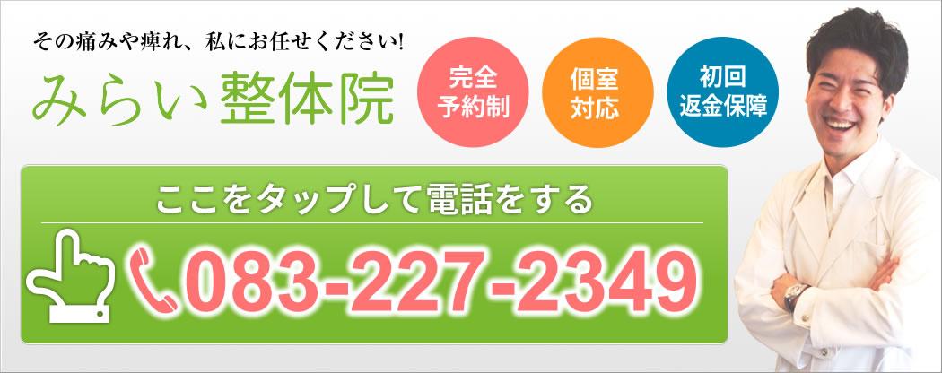 みらい整体院へ電話する0832272349